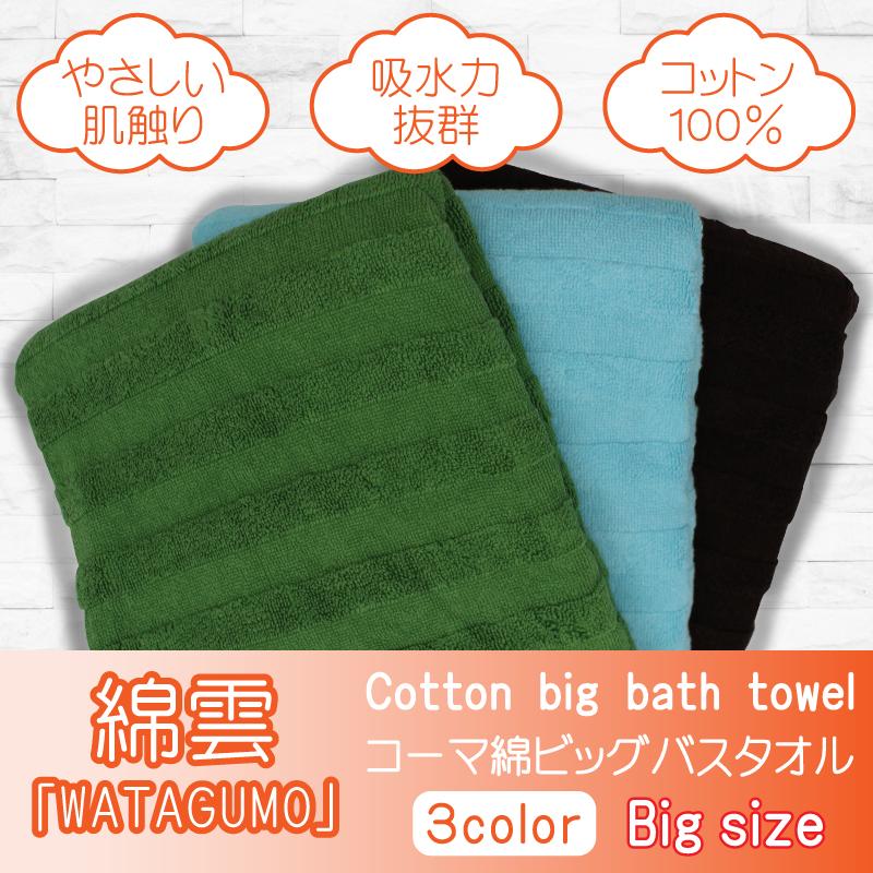 コーマ綿 「綿雲」ビッグバスタオル 【3色展開】