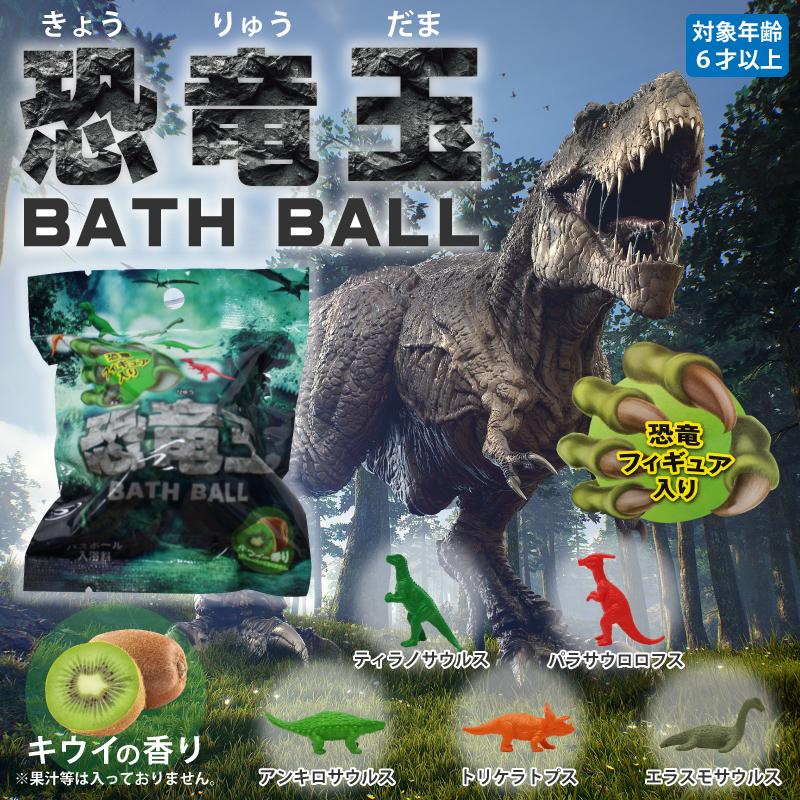 恐竜玉バスボール(キウイの香り)