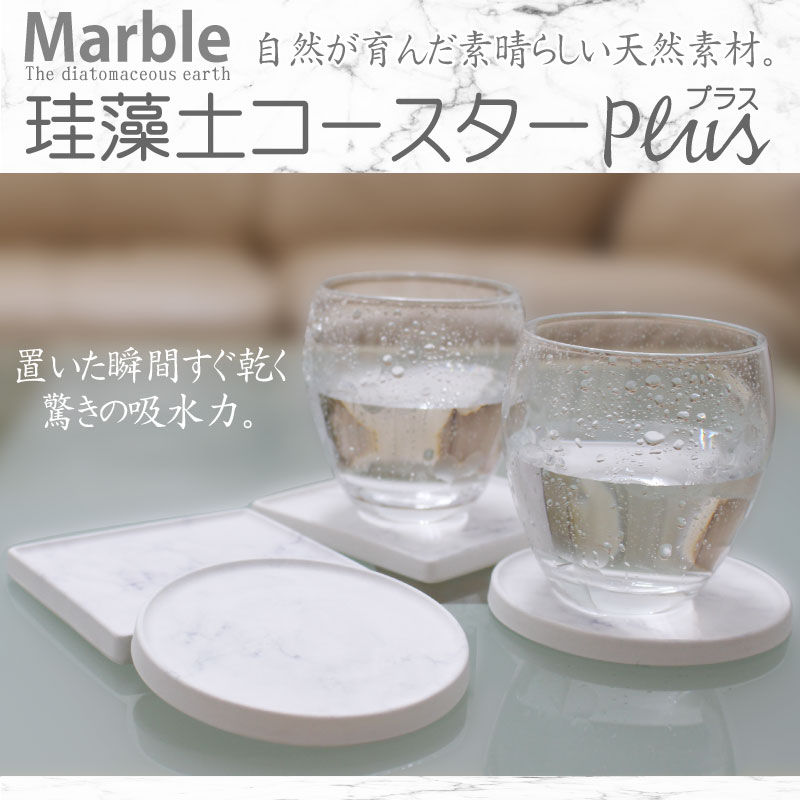 珪藻土コースタープラス1枚入り 【Marble】