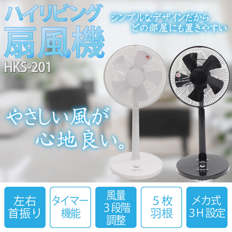 ハイリビング扇風機 HKS-201