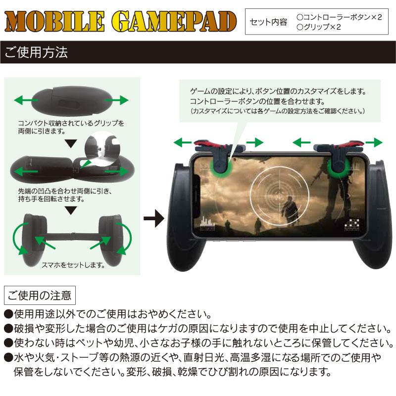 スマホ用ゲームコントローラー MOBILE GAMEPAD