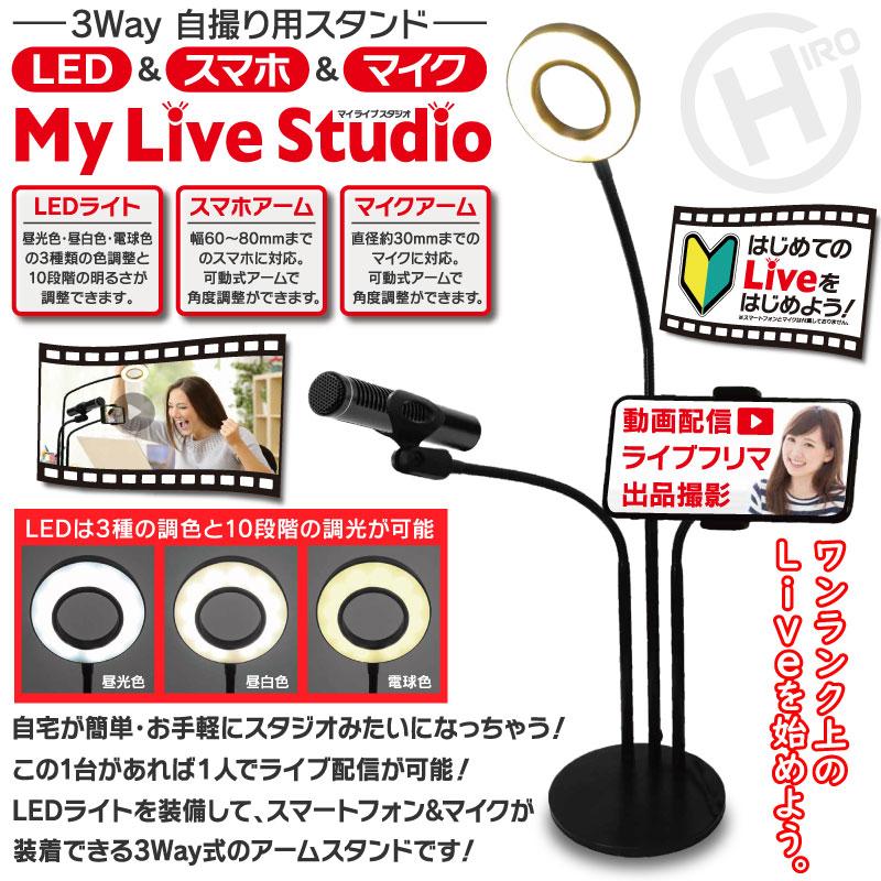 3Way自撮りスタンド My Live Studio 「マイライブスタジオ」