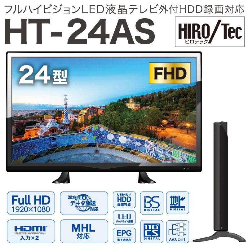 24V型 地上波デジタルフルハイビジョンLED液晶テレビ HT-24AS