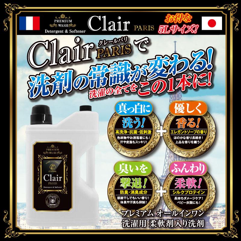 クレール パリ 洗濯用柔軟剤入り洗剤 5L【日本製】
