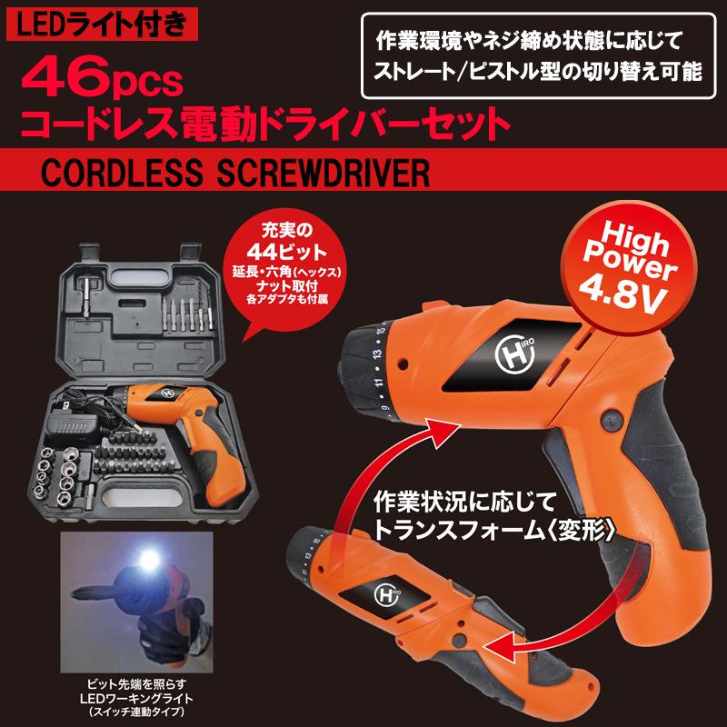【5月中旬入荷予定】46pcs コードレス電動ドライバーセット