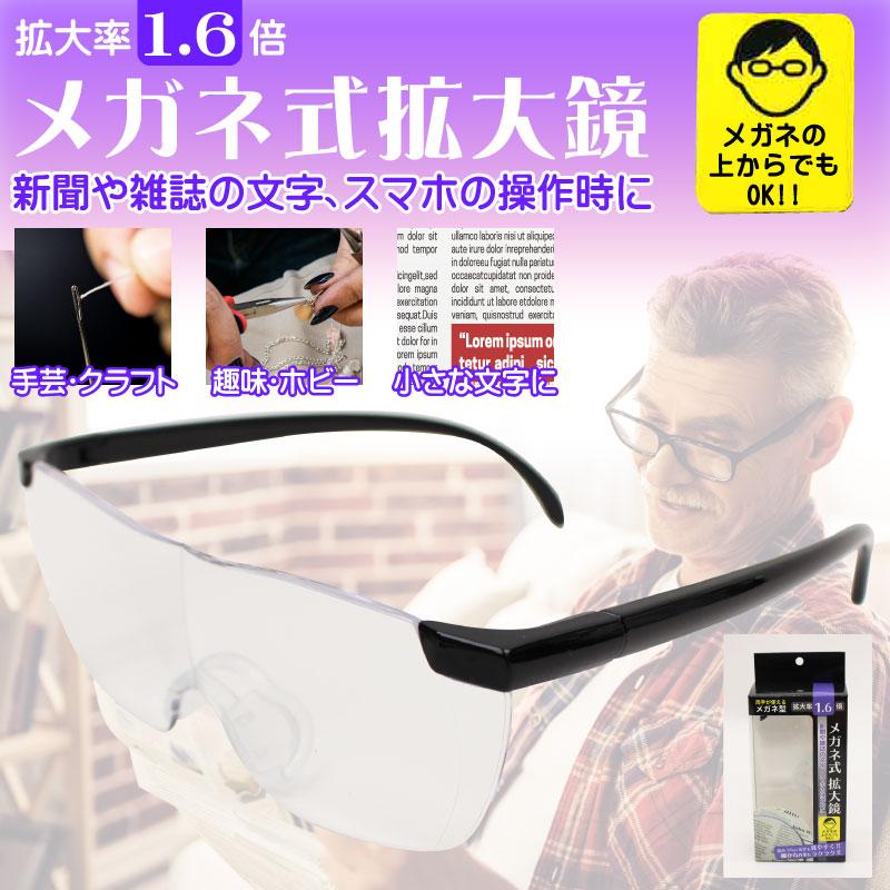 メガネ式拡大鏡【C】