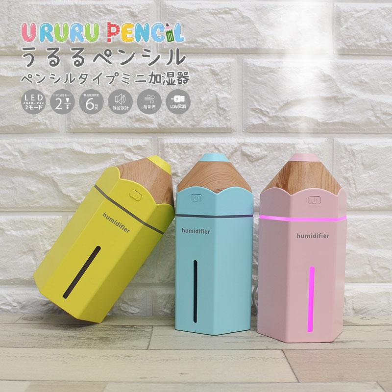ペンシルタイプミニ加湿器「URURU PENCIL(うるるぺんしる)」 PH180901