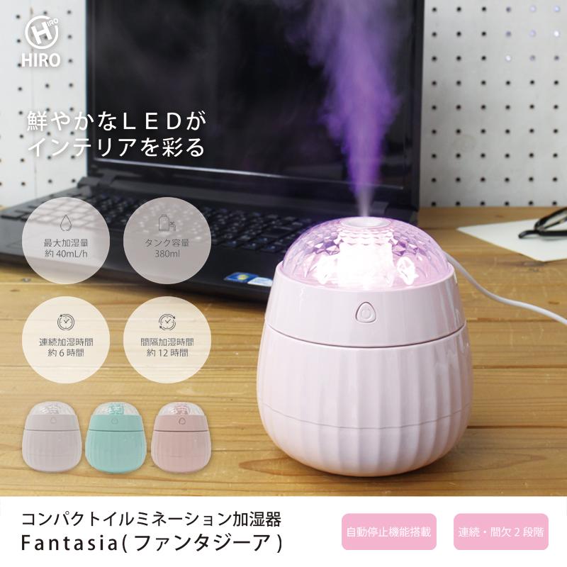 コンパクトイルミネーション加湿器「Fantasia(ファンタジーア)」 PH180904