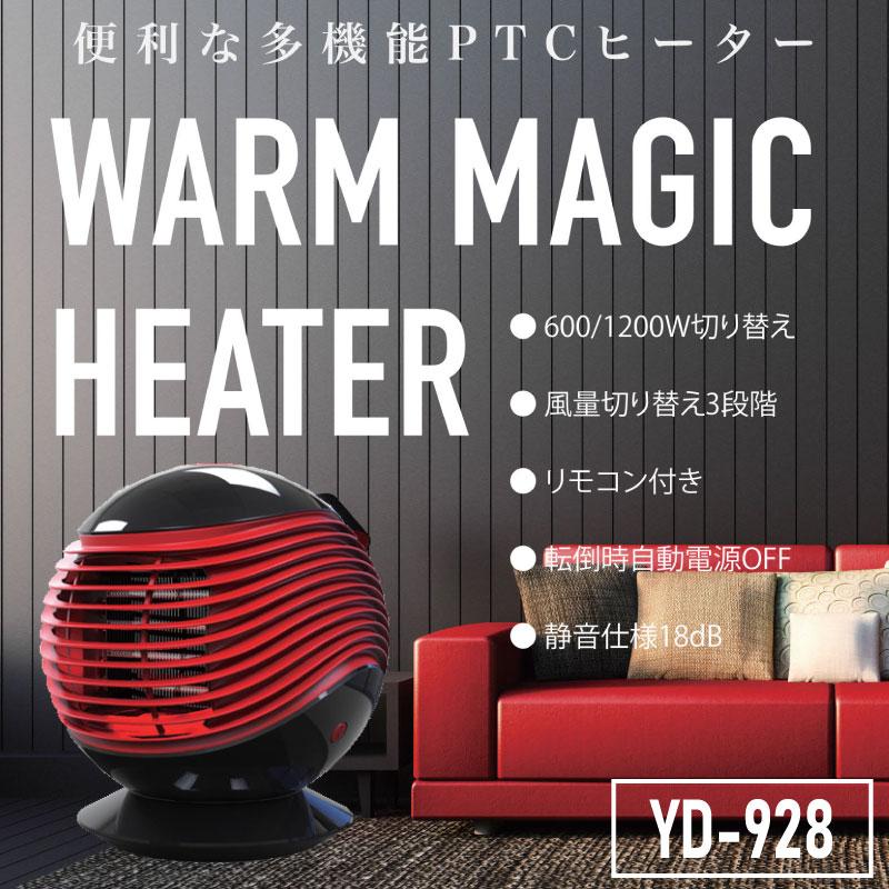 温風PTCヒーター YD-928(丸型)