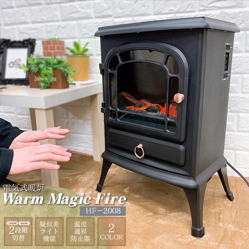 電気式暖炉 HF-2008