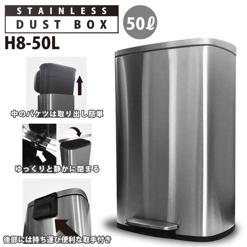ステンレスダストボックス 50L H8-50L