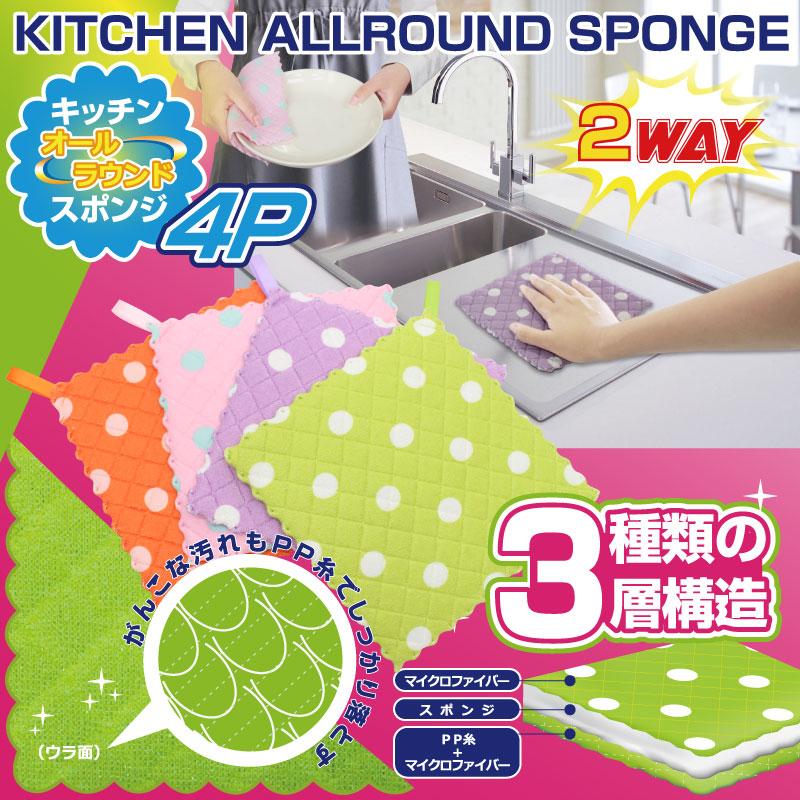 2way キッチンオールラウンド スポンジ4P