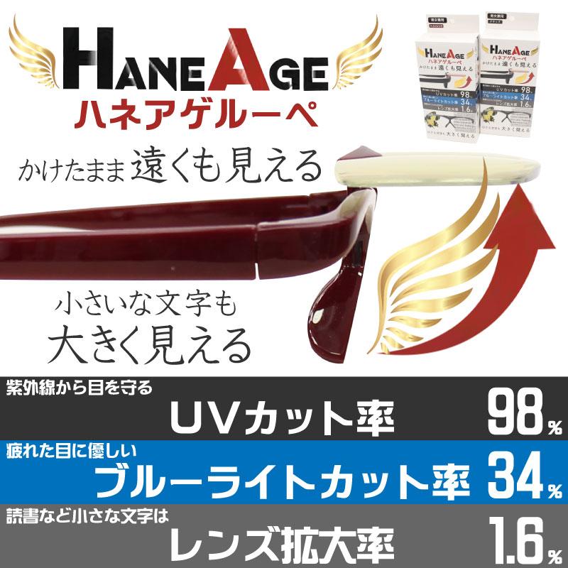 HANEAGE ハネアゲ式メガネルーペ AI-003【H/I】