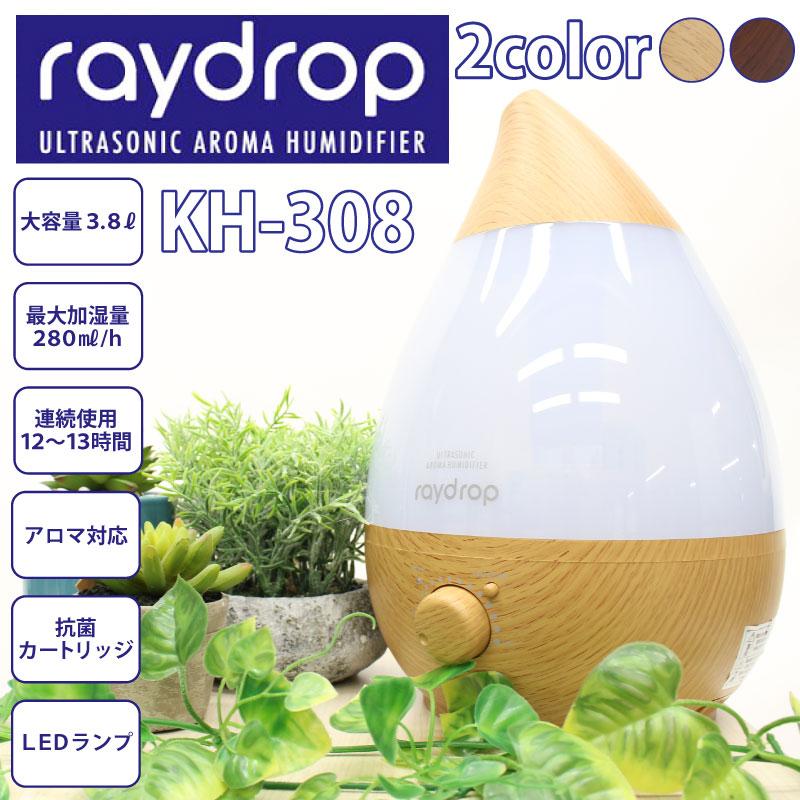 超音波アロマLED加湿器 レイドロップ 3.8L KH-308(木目調タイプ)