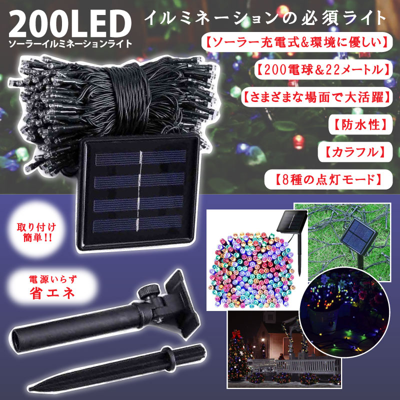 200球LEDソーラーイルミネーションライト PRD181002