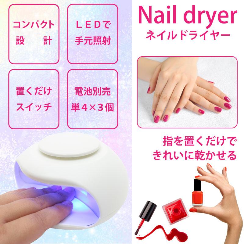 Nail dryer(ネイルドライヤー)
