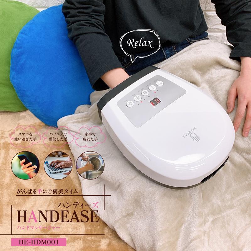 ハンドマッサージャー HANDEASE(ハンディーズ) HE-HDM001