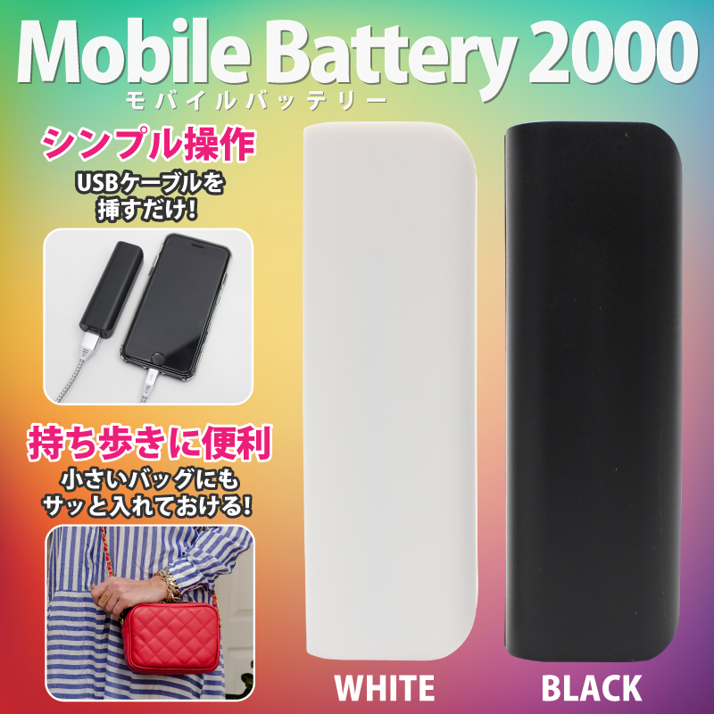 Mobile Battery 2000mAh HMB2001