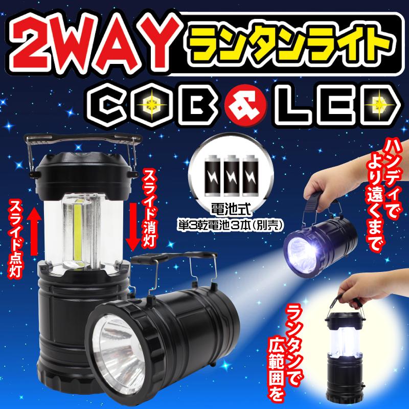 電池式 2WAYランタンライトCOB&LED ブラック