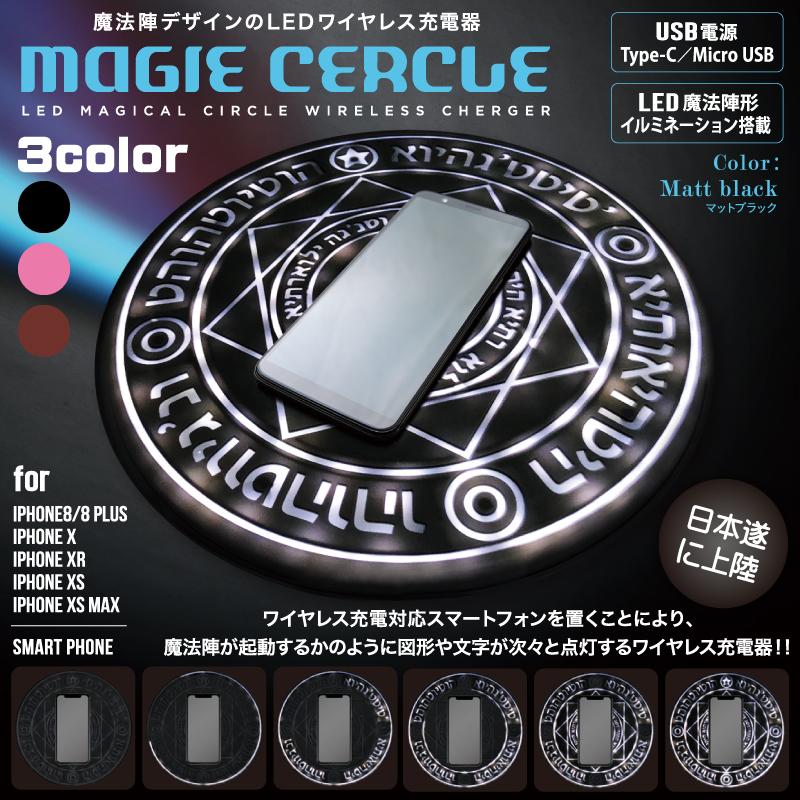 魔法陣充電器 MAGIE CERCLE(マジーセルクル)