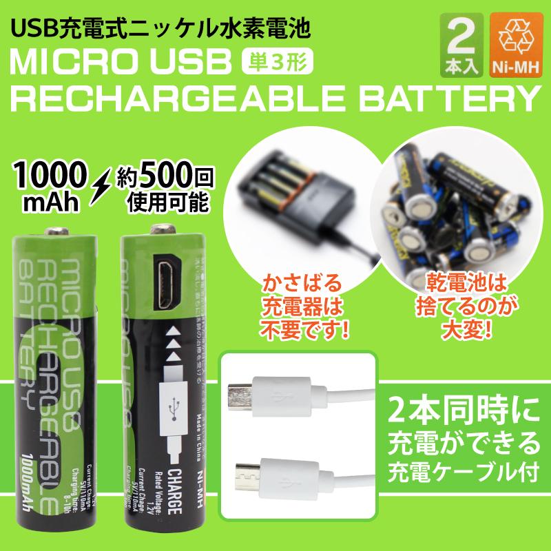 USB充電式 ニッケル水素電池 単3形 2本入り HMRB001
