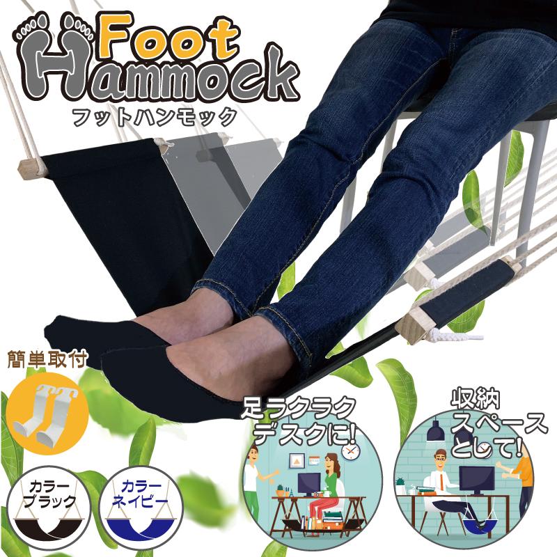 Foot Hammock 楽足ブラーン