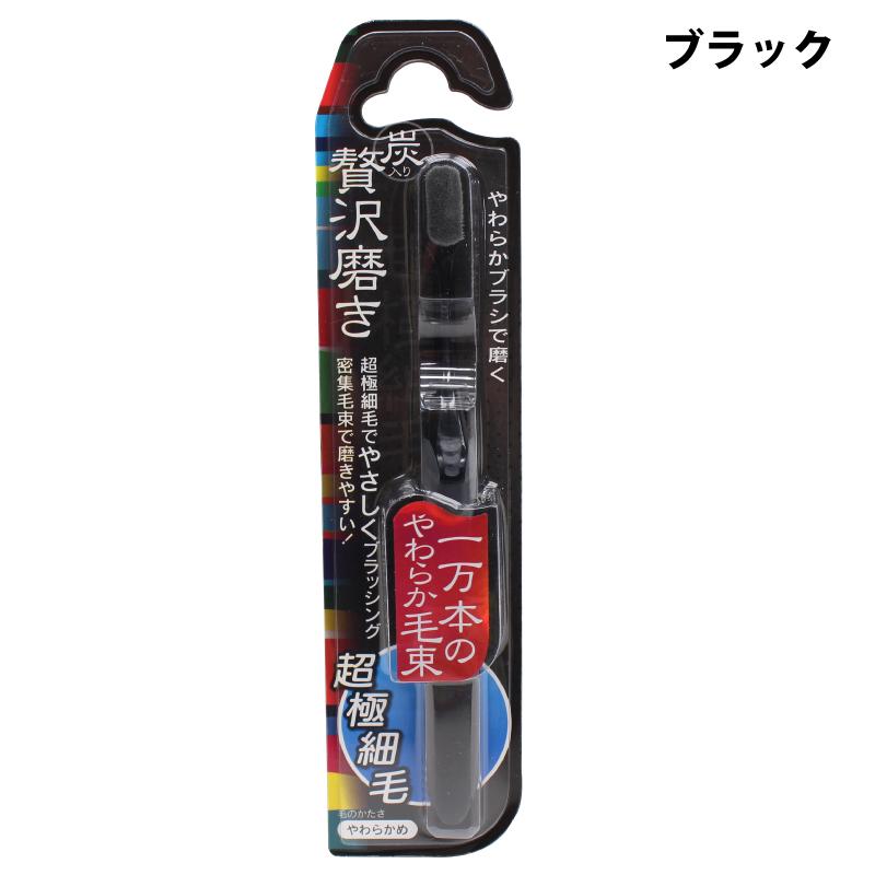 濃密贅沢磨き 歯ブラシ(やわらかめ)