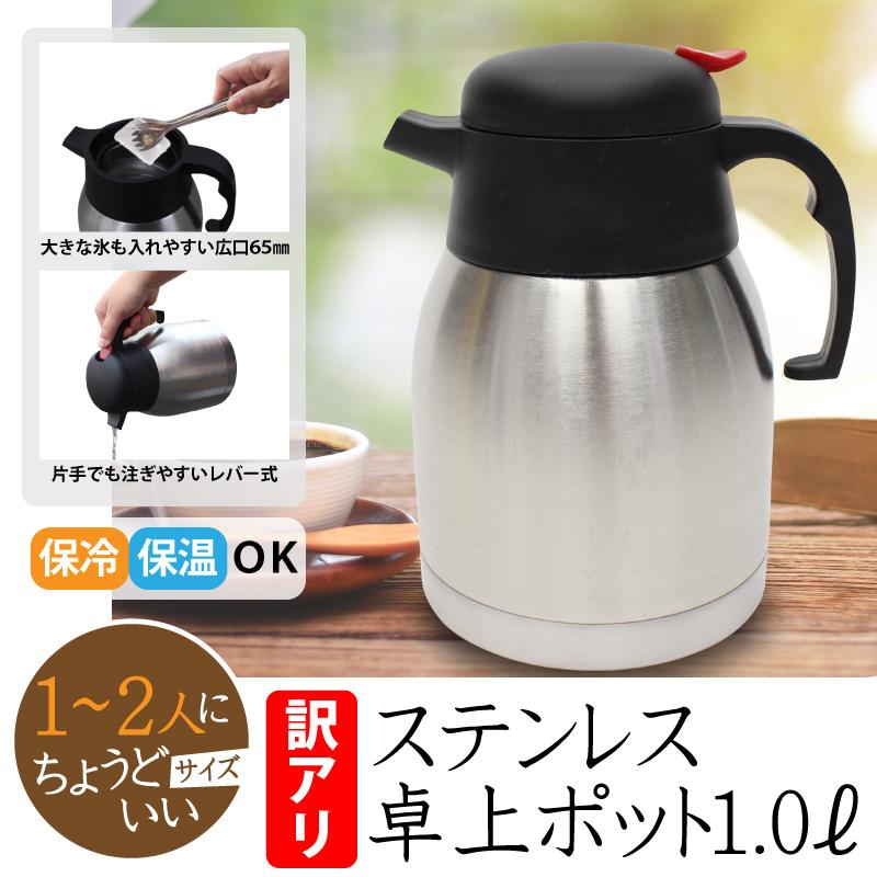 ステンレス卓上ポット 1.0L AI-010【訳あり品】