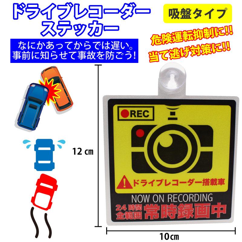 ドライブレコーダーステッカー【吸盤タイプ】
