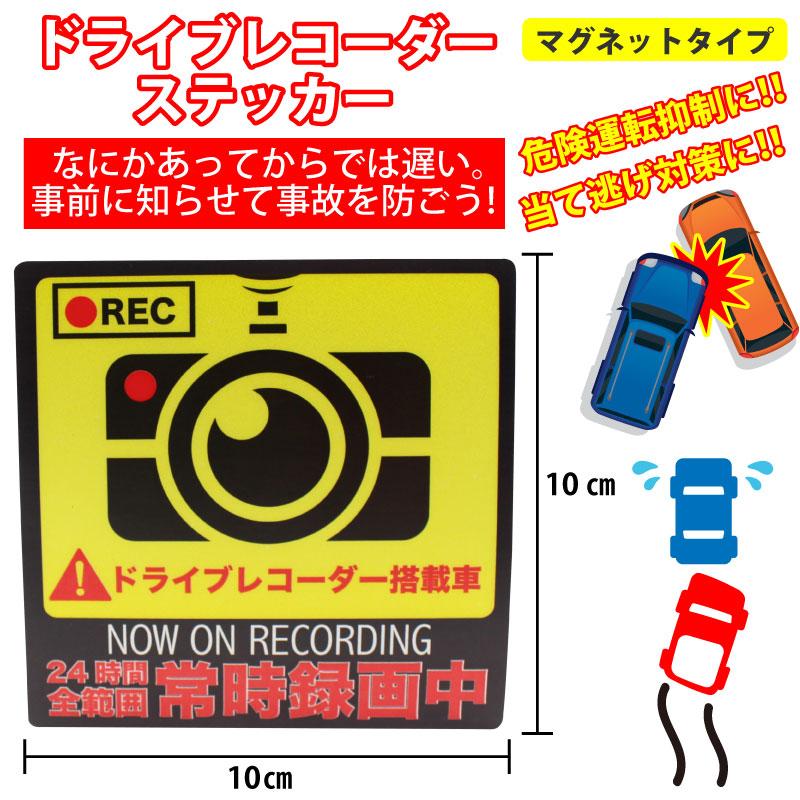 ドライブレコーダーステッカー【マグネットタイプ】