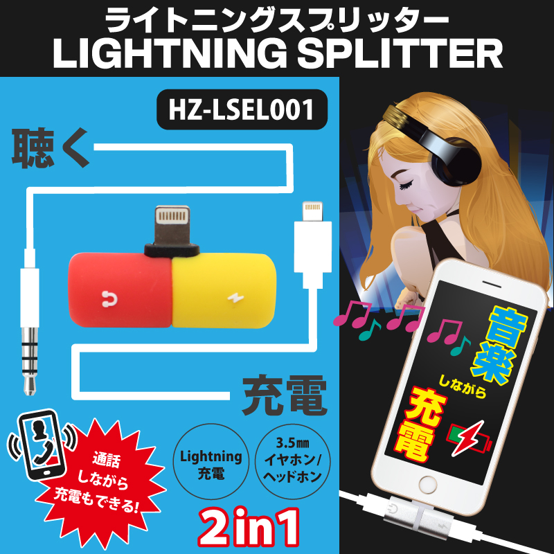 Lightning×3.5mmジャック SPLITTER HZ-LSEL001