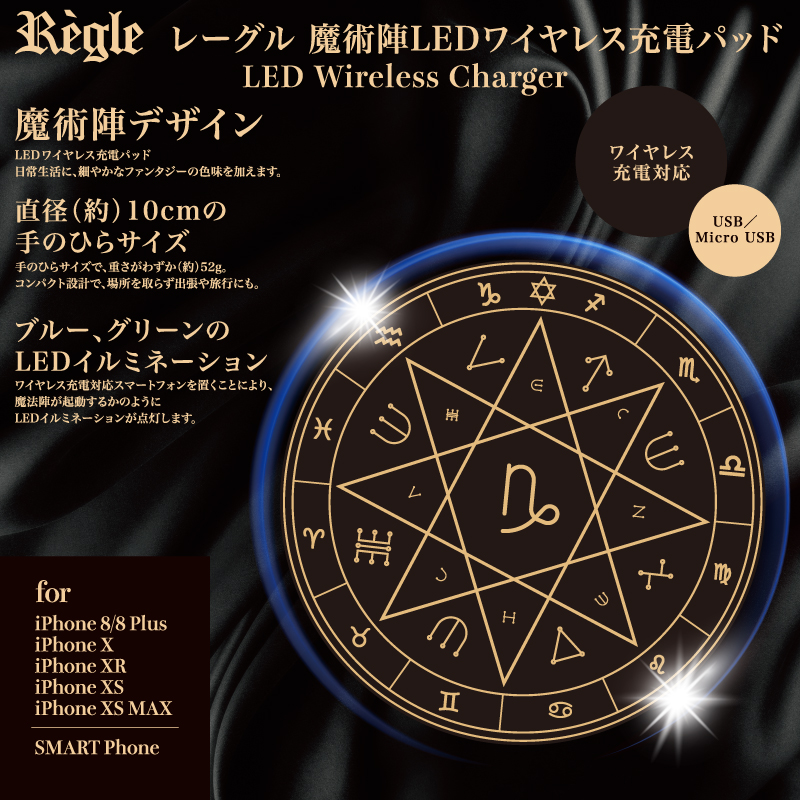 Régle レーグル 魔術陣LEDワイヤレス充電パッド HMCL-002