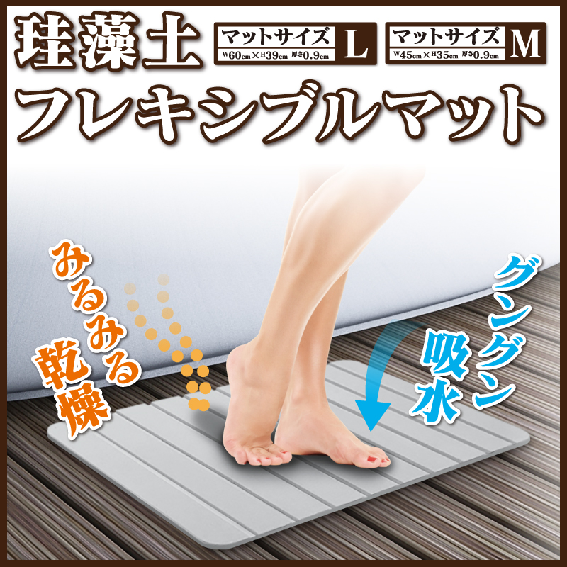 【訳アリ】珪藻土フレキシブルバスマット(横パッケージ)