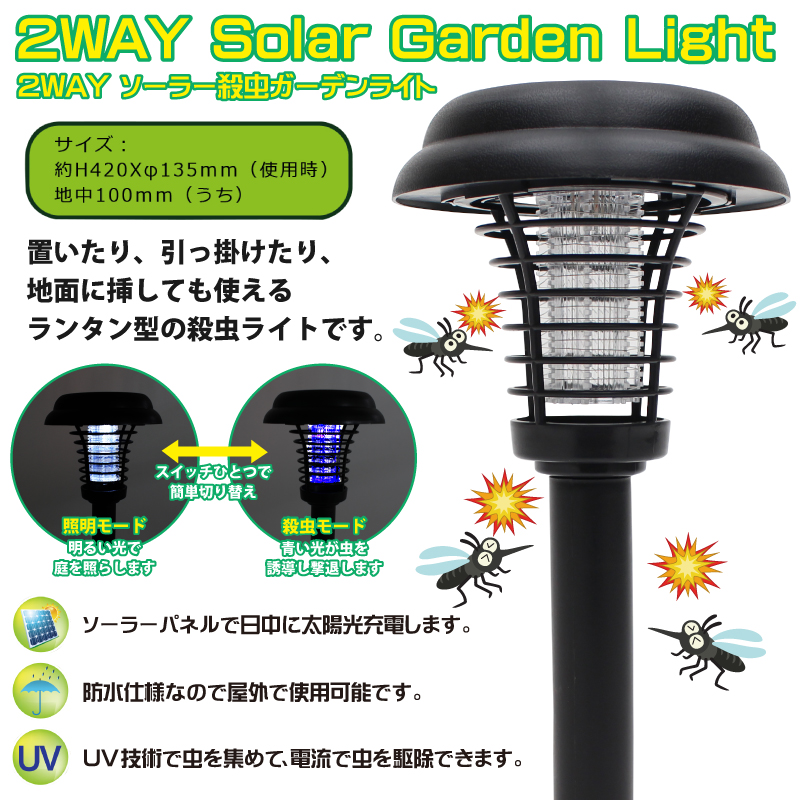 2WAY ソーラー殺虫ガーデンライト