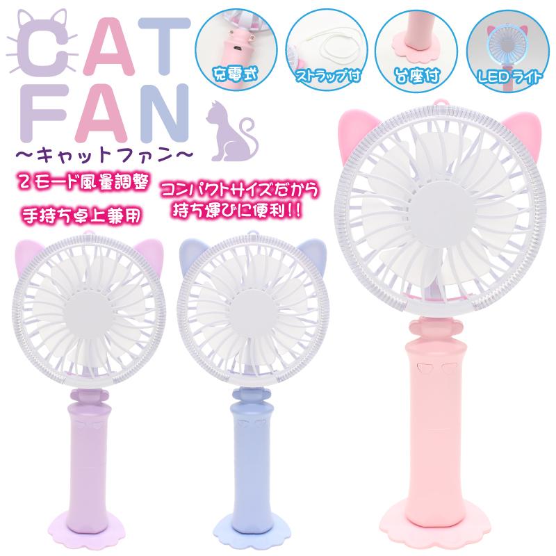 CAT FAN(キャットファン)ストラップ付き