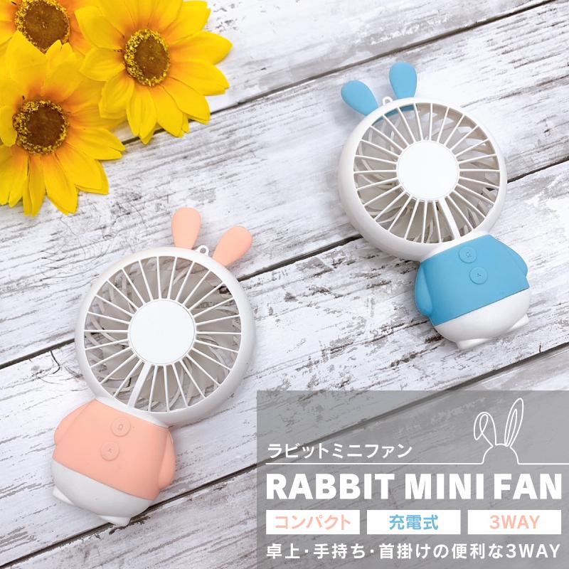 Rabbit mini Fan(ラビットミニファン) DLFS19022