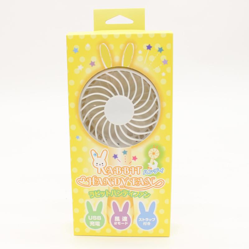 Handy Rabbit Fan(ハンディラビットファン)
