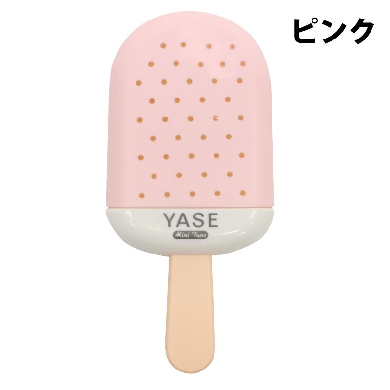 ICECREAM FAN(アイスクリームファン)
