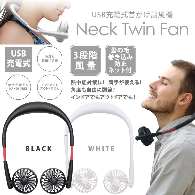 Neck Twin Fan(ネックツインファン) HE-NTF001