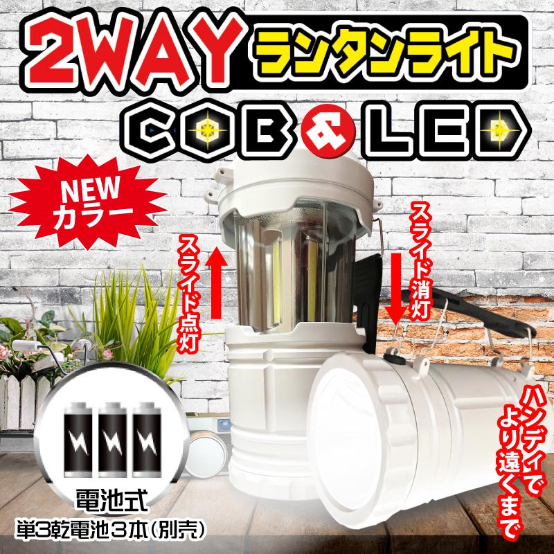 2WAYランタンライトCOB&LED ホワイト