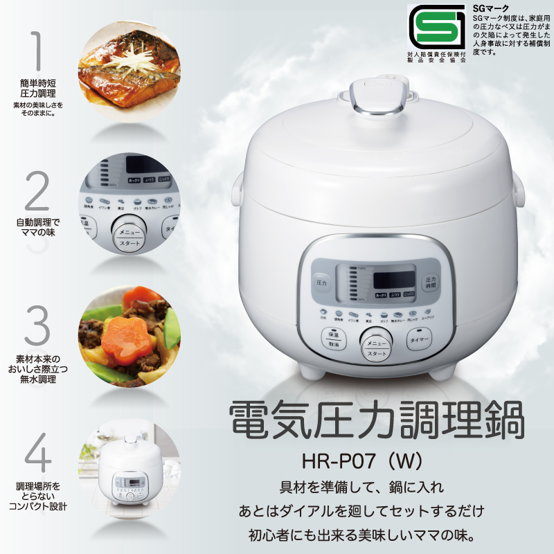 電気圧力調理鍋 HR-P07W