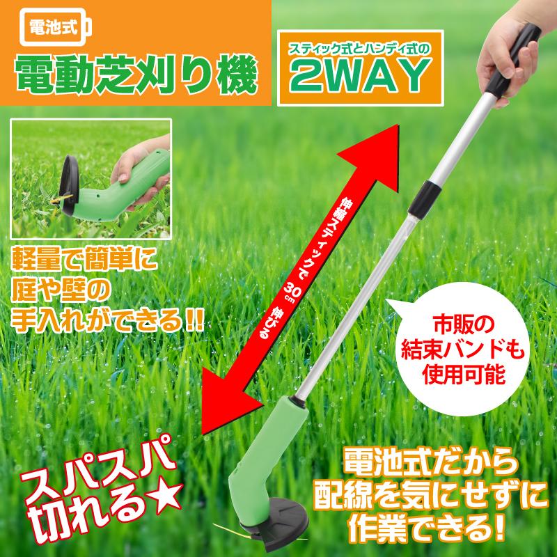 電池式電動芝刈り機