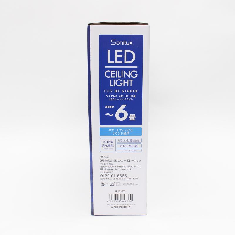 Sonilux LEDシーリングライト FOR BT STUDIO 〜6畳用 HLCL-BT1