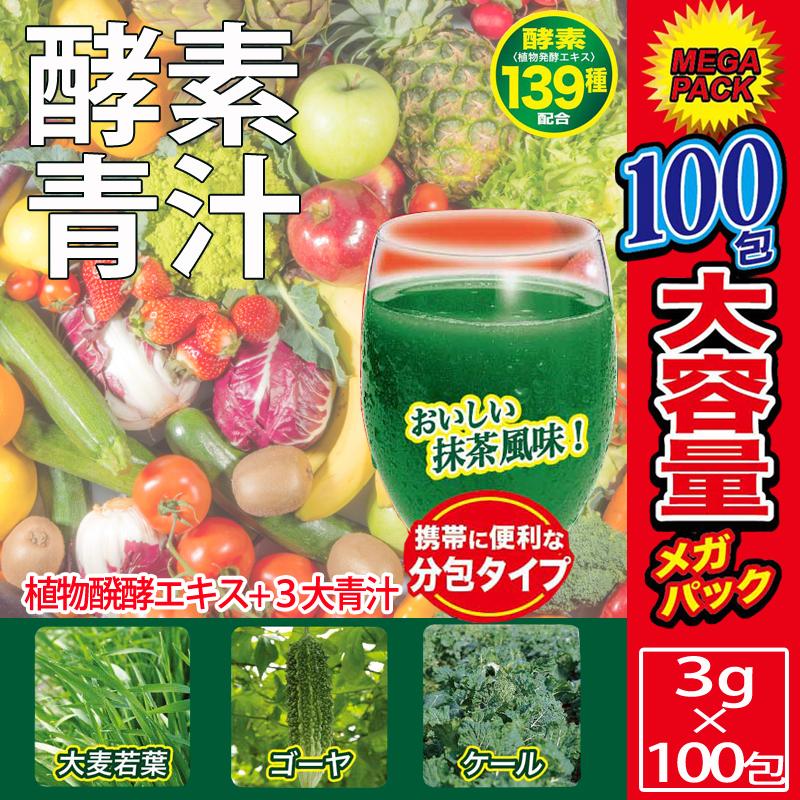 酵素青汁 大容量 3g×100包【日本製】