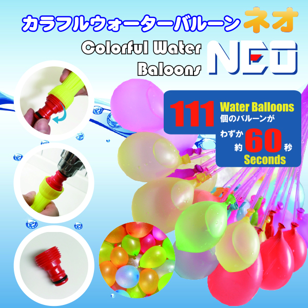 カラフルウォーターバルーン NEO(展示BOXつき)