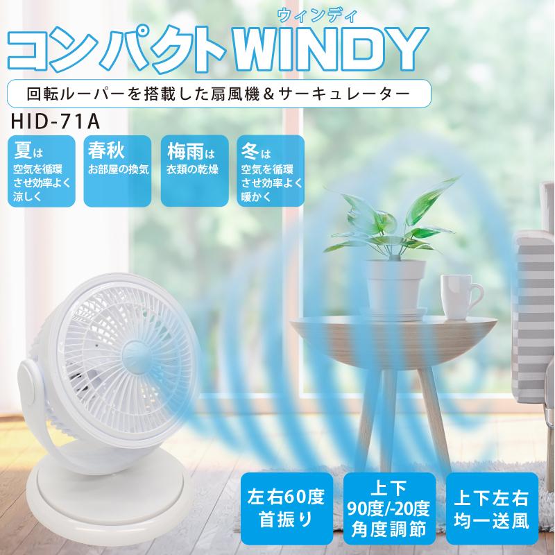 コンパクト WINDY(ウィンディ) HID-71A