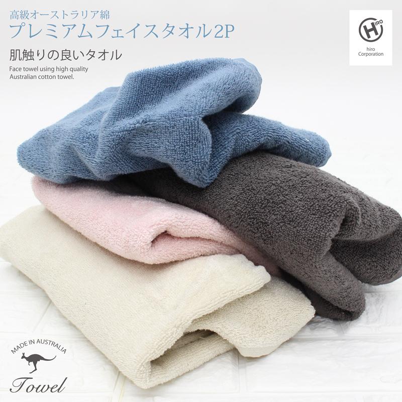 高級オーストラリア綿 プレミアムフェイスタオル 2P