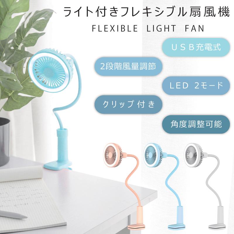 ライト付きフレキシブル扇風機