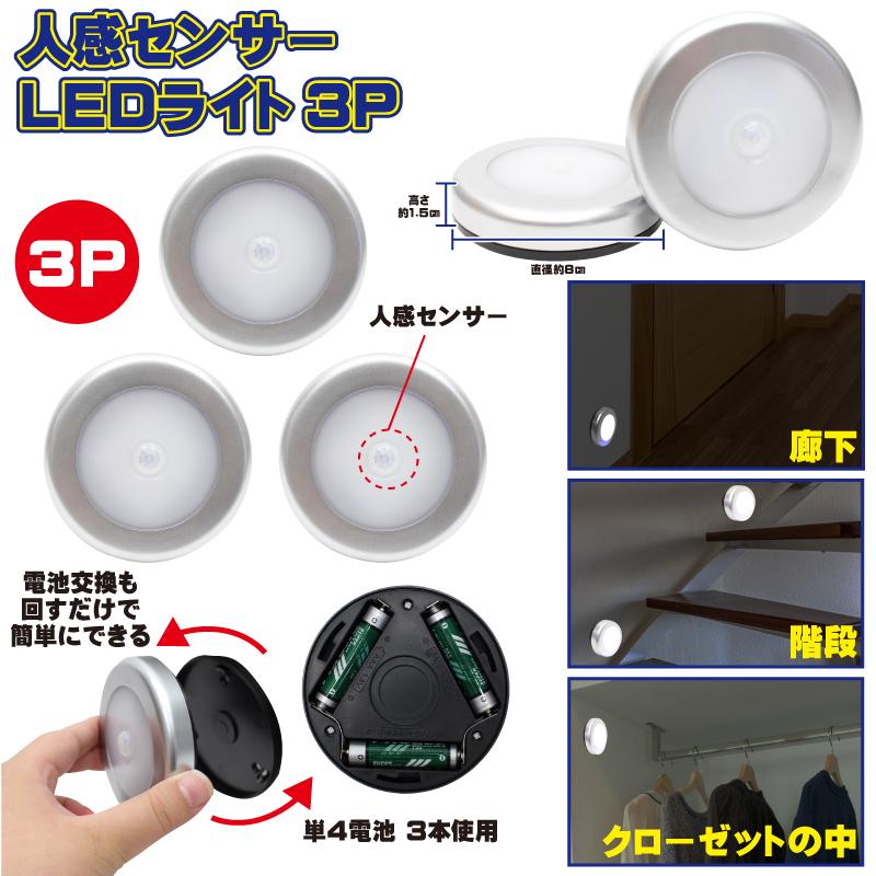 人感センサー 3P LEDライト HC-GSL002