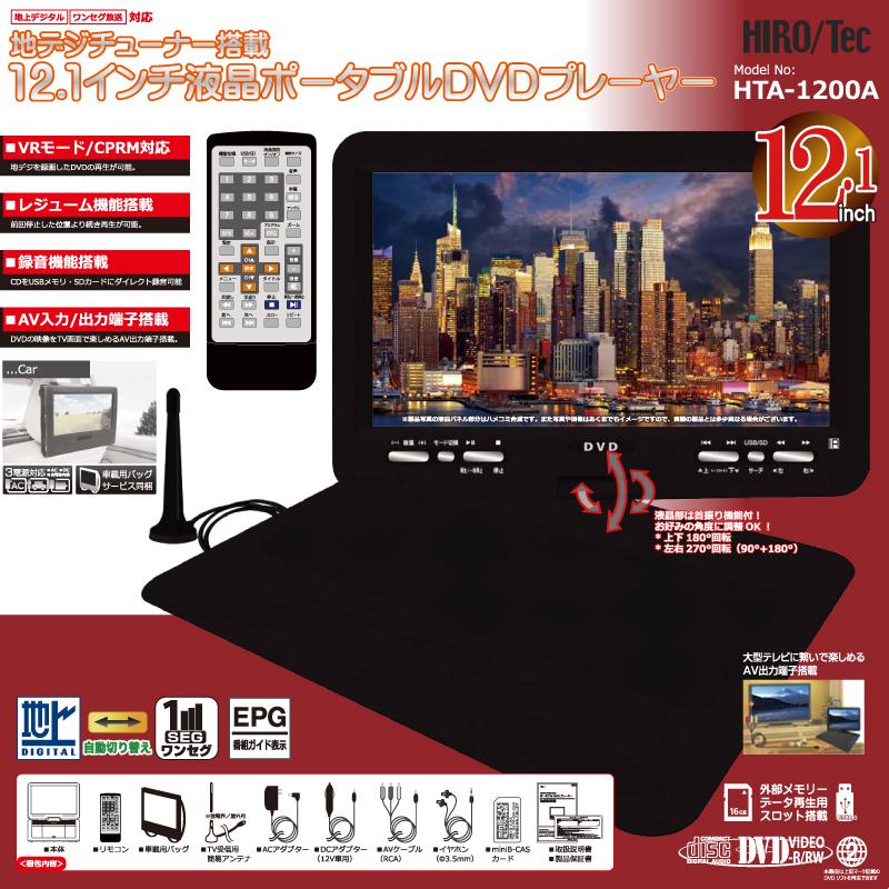 【次回入荷予定有り】12.1インチ液晶ポータブルDVDプレーヤー HTA-1200A